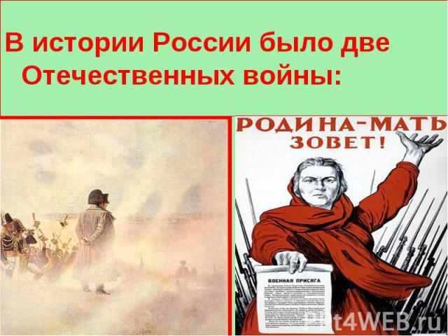 Сколько Отечественных войн было в истории России? В истории России было две Отечественных войны: