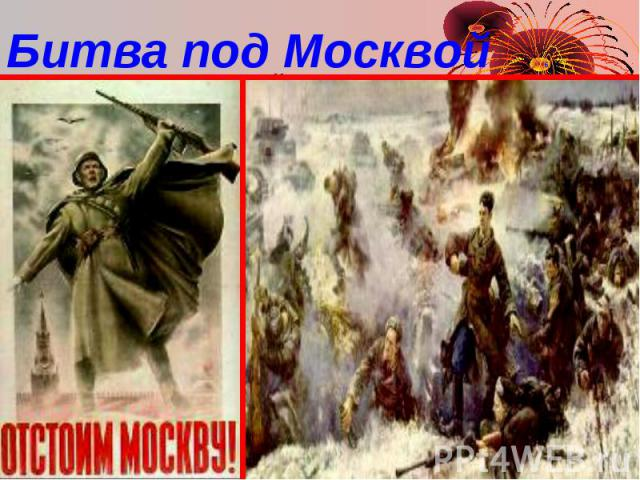 Битва под Москвой 6 Гитлер покорил ряд европейских стран и летом 1940 г. отдал приказ о начале разработки плана войны против СССР - «Барбаросса».