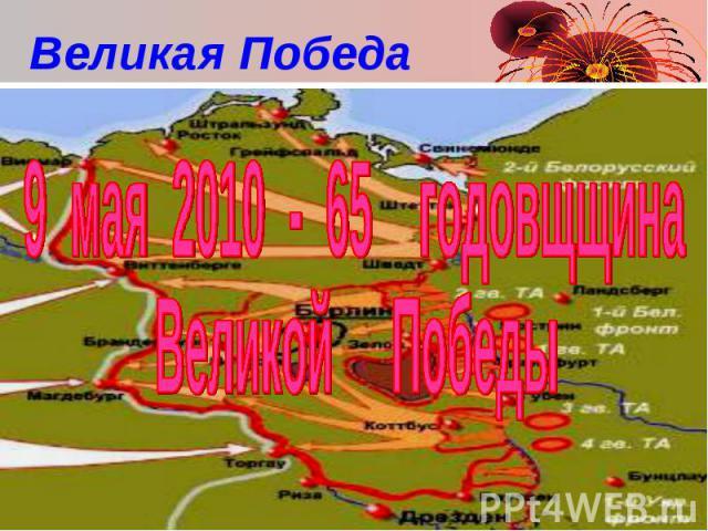 Великая Победа В январе 1944 г. была снята блокада Ленинграда, в мае в результате наступления на Украине советские войска вышли к Государственной границе. 6 июня союзники открыли Второй фронт в Нормандии. 10 июня, чтобы не дать немцам перебросить си…