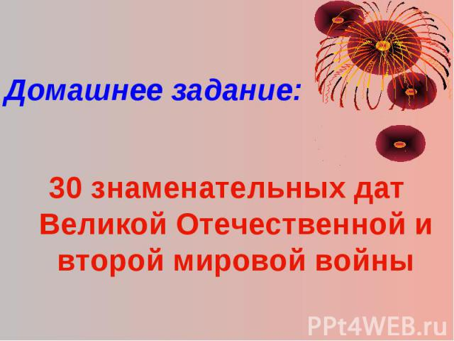 Домашнее задание: 30 знаменательных дат Великой Отечественной и второй мировой войны