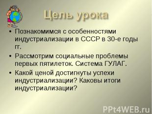 Познакомимся с особенностями индустриализации в СССР в 30-е годы гг. Познакомимс