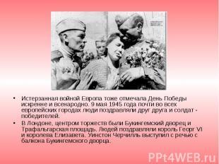 Истерзанная войной Европа тоже отмечала День Победы искренне и всенародно. 9 мая