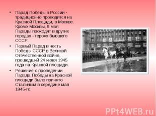 Парад Победы в России - традиционно проводится на Красной Площади, в Москве. Кро