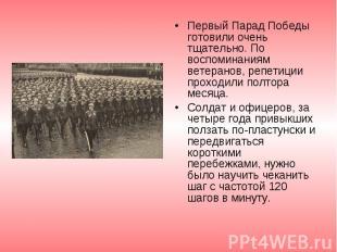 Первый Парад Победы готовили очень тщательно. По воспоминаниям ветеранов, репети