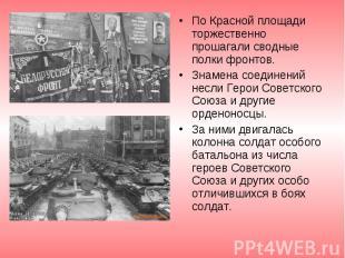 По Красной площади торжественно прошагали сводные полки фронтов. По Красной площ