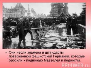 Они несли знамена и штандарты поверженной фашистской Германии, которые бросили к