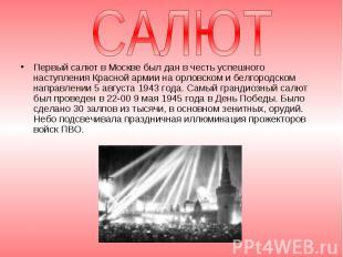 Первый салют в Москве был дан в честь успешного наступления Красной армии на орл