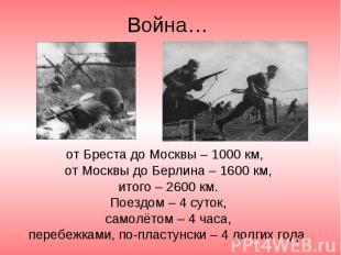 Война… от Бреста до Москвы – 1000 км, от Москвы до Берлина – 1600 км, итого – 26