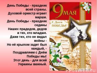 День Победы - праздник всей страны. Духовой оркестр играет марши. День Победы -