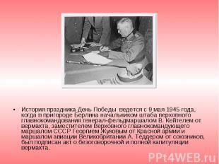 История праздника День Победы ведется с 9 мая 1945 года, когда в пригороде Берли