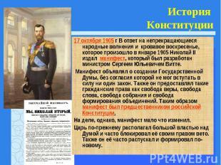 17 октября 1905 г В ответ на непрекращающиеся народные волнения и кровавое воскр