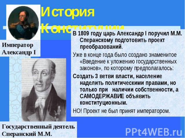 В 1809 году царь Александр I поручил М.М. Сперанскому подготовить проект преобразований. В 1809 году царь Александр I поручил М.М. Сперанскому подготовить проект преобразований. Уже в конце года было создано знаменитое «Введение к уложению государст…
