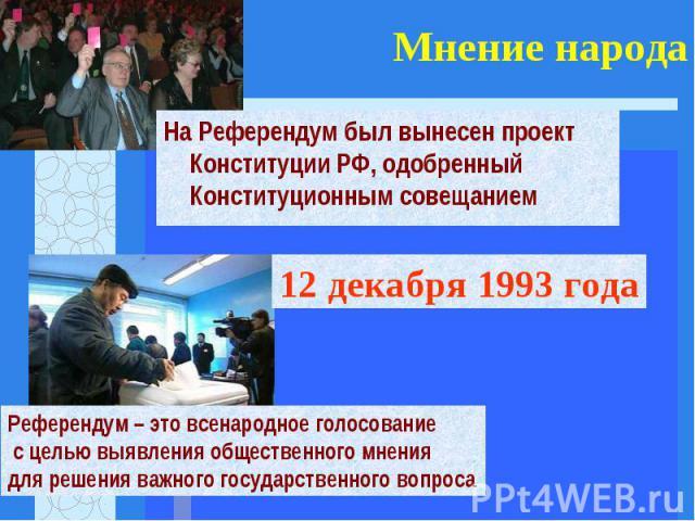 На Референдум был вынесен проект Конституции РФ, одобренный Конституционным совещанием На Референдум был вынесен проект Конституции РФ, одобренный Конституционным совещанием