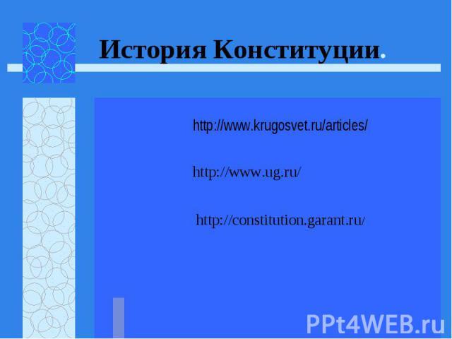 http://www.krugosvet.ru/articles/ http://www.krugosvet.ru/articles/