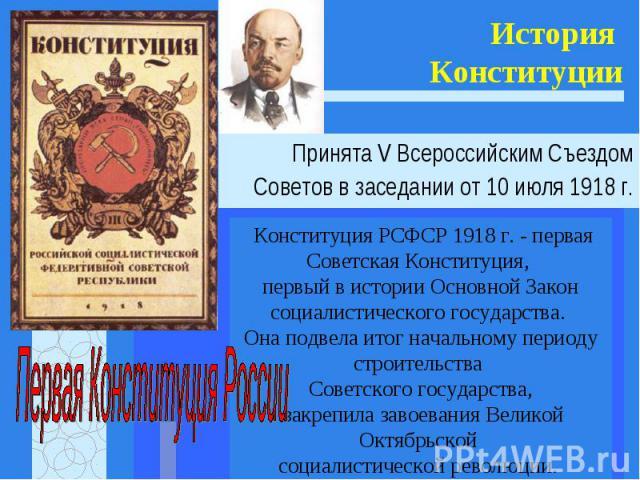 Принята V Всероссийским Съездом Советов в заседанииот 10 июля 1918 г. Принята V Всероссийским Съездом Советов в заседанииот 10 июля 1918 г.