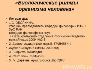 «Биологические ритмы организма человека» Литература: 1.С. ОБОЛКИНА, старший преп