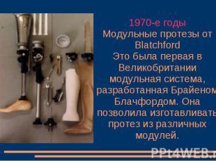 1970-е годы Модульные протезы от Blatchford Это была первая в Великобритании мод