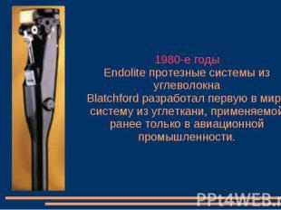 1980-е годы Endolite протезные системы из углеволокна Blatchford разработал перв