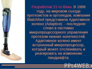 Разработки 21-го Века. В 1998 году, на мировом съезде протезистов и ортопедов, к