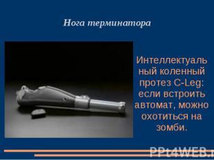 Интеллектуальный коленный протез C-Leg: если встроить автомат, можно охотиться н