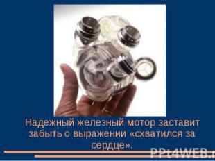 Надежный железный мотор заставит забыть о выражении «схватился за сердце».