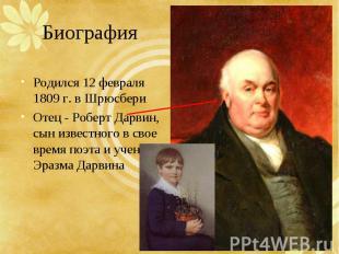 Родился 12 февраля 1809 г. в Шрюсбери Родился 12 февраля 1809 г. в Шрюсбери Отец