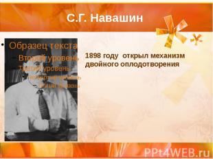 С.Г. Навашин