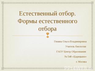 Естественный отбор. Формы естественного отбора Генина Ольга Владимировна Учитель