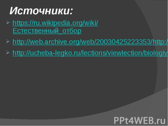 Источники: https://ru.wikipedia.org/wiki/Естественный_отбор http://web.archive.org/web/20030425223353/http://evolution2.narod.ru/evo15.htm http://ucheba-legko.ru/lections/viewlection/biologiya/podgotovka_k_ege_po_biologii/lec_sravnitelnaya_harakteri…