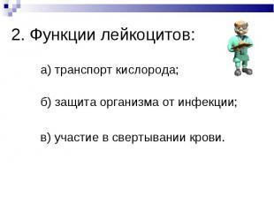 а) транспорт кислорода; а) транспорт кислорода; б) защита организма от инфекции;
