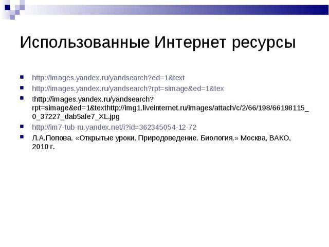 http://images.yandex.ru/yandsearch?ed=1&text http://images.yandex.ru/yandsearch?ed=1&text http://images.yandex.ru/yandsearch?rpt=simage&ed=1&tex thttp://images.yandex.ru/yandsearch?rpt=simage&ed=1&texthttp://img1.liveinternet…
