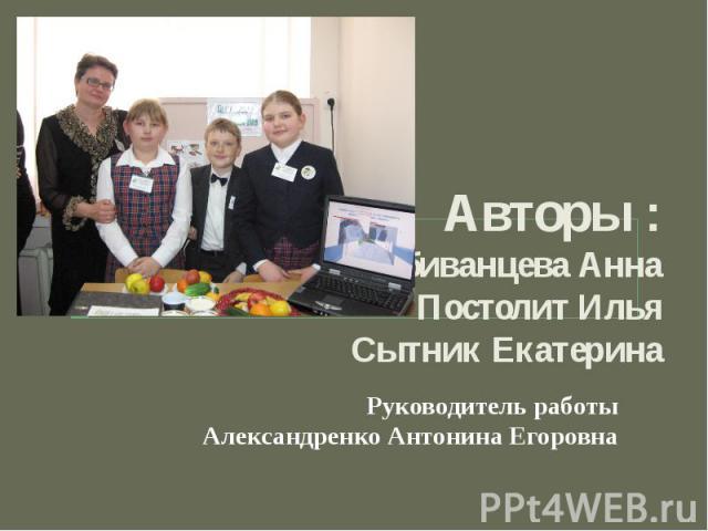 Руководитель работы Александренко Антонина Егоровна
