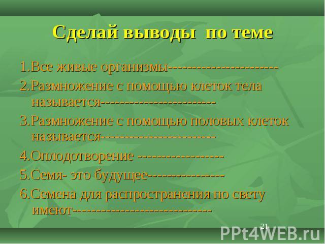 1.Все живые организмы----------------------- 1.Все живые организмы----------------------- 2.Размножение с помощью клеток тела называется------------------------ 3.Размножение с помощью половых клеток называется------------------------ 4.Оплодотворен…
