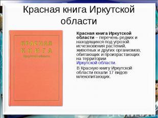 Красная книга Иркутской области Красная книга Иркутской области – перечень редки