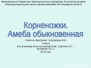 Учитель биологии: Галковская И.И 7 класс (По учебнику Константинова В.М., Бабенк