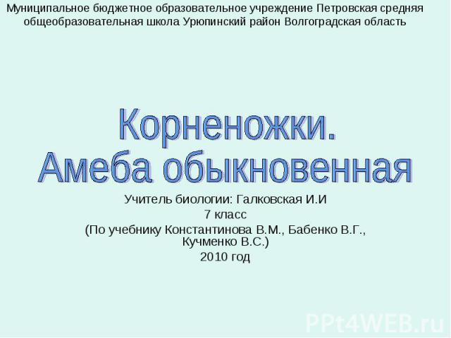 Учитель биологии: Галковская И.И 7 класс (По учебнику Константинова В.М., Бабенко В.Г., Кучменко В.С.) 2010 год