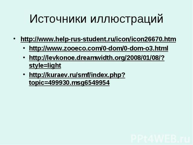 Источники иллюстраций http://www.help-rus-student.ru/icon/icon26670.htm http://www.zooeco.com/0-dom/0-dom-o3.html http://levkonoe.dreamwidth.org/2008/01/08/?style=light http://kuraev.ru/smf/index.php?topic=499930.msg6549954