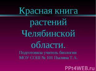 Красная книга растений Челябинской области. Подготовила учитель биологии МОУ СОШ