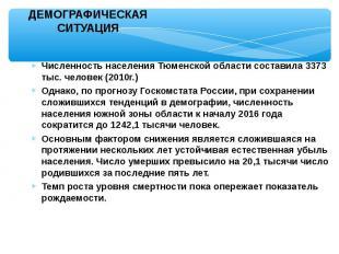Численность населения Тюменской области составила 3373 тыс. человек (2010г.) Чис