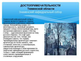 Знаменский кафедральный собор в Тюмени является одним из главных архитектурных и