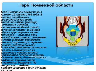 Герб Тюменской области был принят 15 апреля 1996 года. В центре серебряного гера