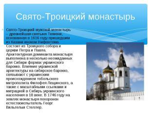 Свято-Троицкий мужской монастырь – древнейшая святыня Тюмени, основанная в 1616
