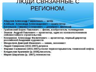 Абдулов Александр Гаврилович — актёр Абдулов Александр Гаврилович — актёр Алябье