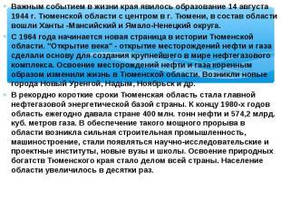 Важным событием в жизни края явилось образование 14 августа 1944 г. Тюменской об