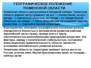 Тюменская область расположена в Западной Сибири. Тюменская область (южная часть)