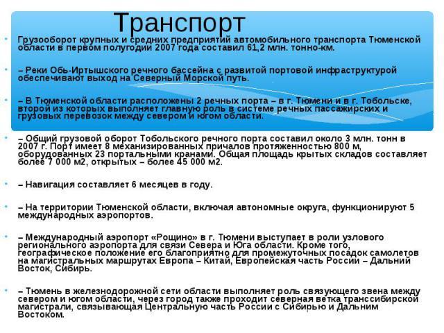 Грузооборот крупных и средних предприятий автомобильного транспорта Тюменской области в первом полугодии 2007 года составил 61,2 млн. тонно-км. Грузооборот крупных и средних предприятий автомобильного транспорта Тюменской области в первом полугодии …