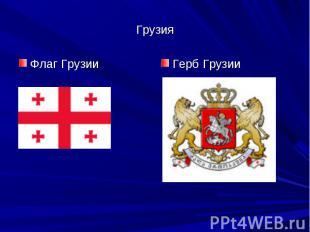 Грузия Флаг Грузии
