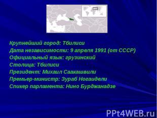 Крупнейший город: Тбилиси Крупнейший город: Тбилиси Дата независимости: 9 апреля