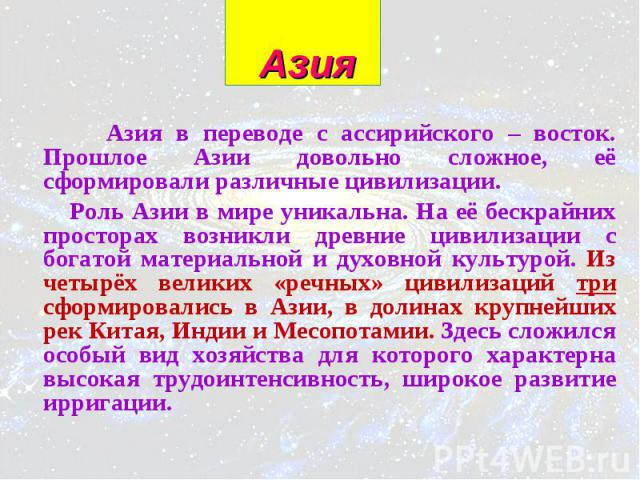 Азия в переводе с ассирийского – восток. Прошлое Азии довольно сложное, её сформировали различные цивилизации. Азия в переводе с ассирийского – восток. Прошлое Азии довольно сложное, её сформировали различные цивилизации. Роль Азии в мире уникальна.…