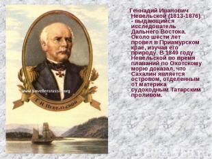Геннадий Иванович Невельской (1813-1876) - выдающийся исследователь Дальнего Вос